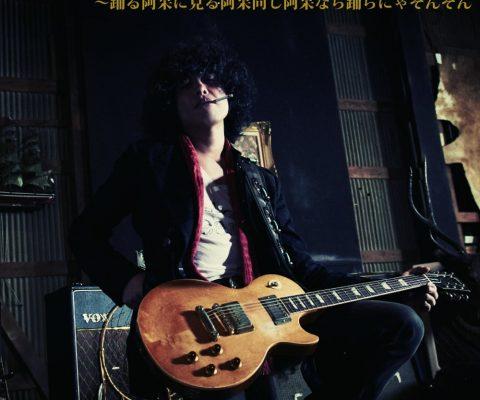 『佐藤タイジのギター教室~踊る阿呆に見る阿呆同じ阿呆なら踊らにゃそんそん』 (DVD)